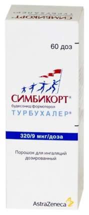 Симбикорт Турбухалер пор для ингал 9мкг/320мкг/доза 60 доз