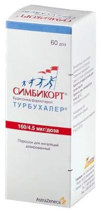 Симбикорт Турбухалер пор для ингал.доз.4,5мкг+160мкг/доза 60доз