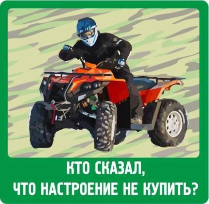 """Наклейка VRC 885-03 """"Настроение"""", размер 11*11см Mashinokom"""