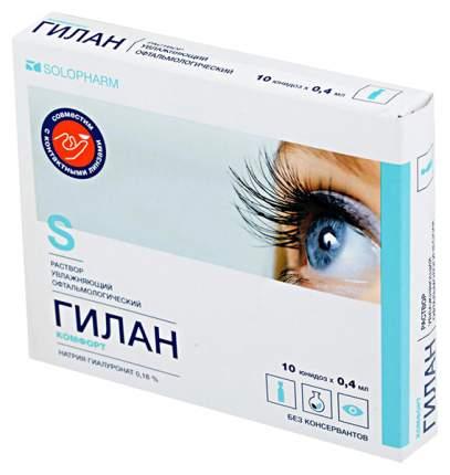 Гилан Комфорт капли глазные 0,18% тюб.-кап 0,4 мл №10