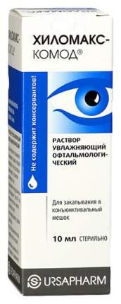 Хиломакс-Комод раствор увлаж. офтальмол.10 мл Контейнер пласт.