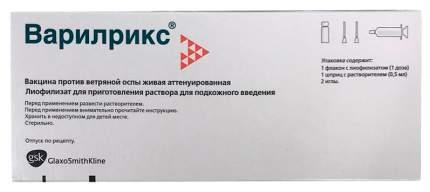 Вакцина Варилрикс лиофилизат для приг.сусп.для п/к введ. 0,5 мл №1