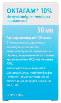 Октагам 10% раствор для инфузий 100 мг/мл флакон 50 мл
