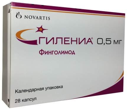 Гилениа капсулы 0,5 г №28