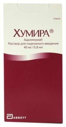 Хумира раствор для п/к вв. 40 мг/0,8 мл №2