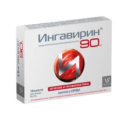 Ингавирин капсулы 90 мг №10