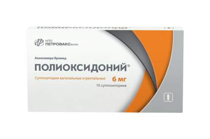 Полиоксидоний суппозитории вагинальные и ректальные 6 мг 10 шт.