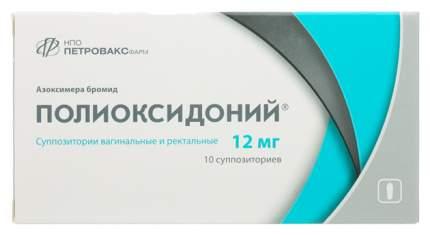 Полиоксидоний суппозитории (свечи) 12 мг 10 шт.