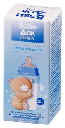 Бэби-Док лактаза капли для детей Жидкость для приема внутрь флакон 10 мл №1