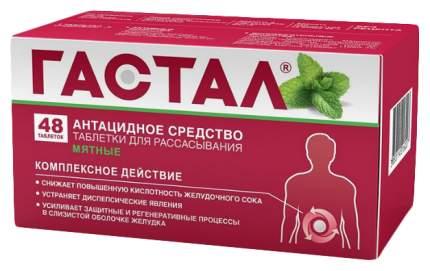 Гастал таблетки для рассас.мятные №48