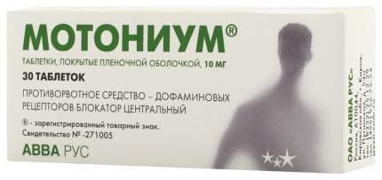 Мотониум таблетки п.о. 10 мг. №30
