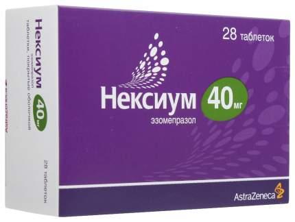 Нексиум таблетки, покрытые оболочкой 40 мг №28