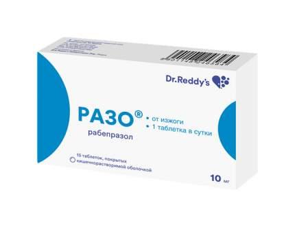 Разо таблетки п.кш.о.10 мг №15