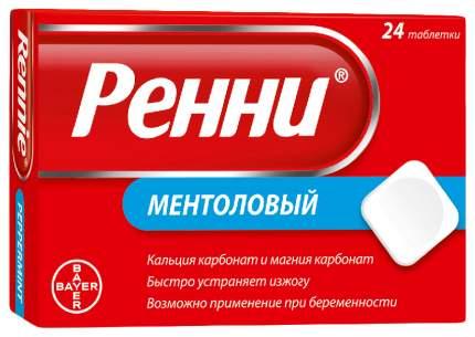 Ренни тб жеват ментол 80 мг №24