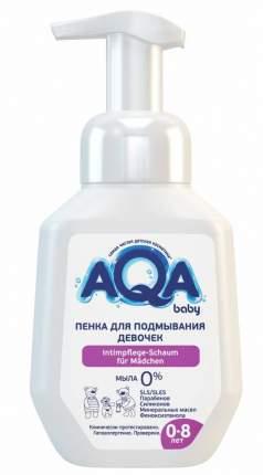 Пенка AQA baby для подмывания девочек, 250 мл