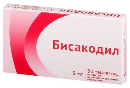 Бисакодил таблетки п.кш.о.5 мг №30