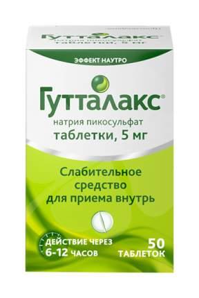 Гутталакс таблетки 5 мг 50 шт.