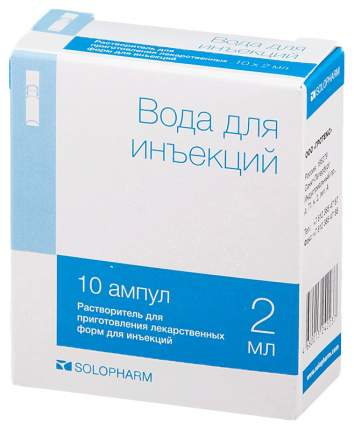 Вода для инъекций Гротекс ООО2 мл N10