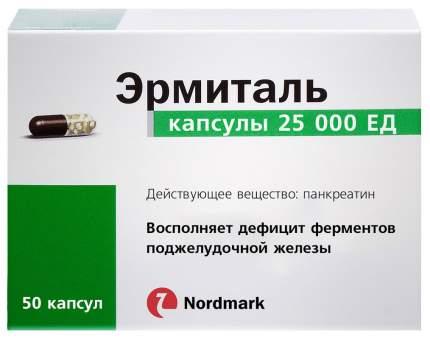 Эрмиталь капсулы 25000 ЕД 50 шт.
