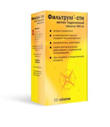 Фильтрум-сти таблетки 400 мг 50 шт.