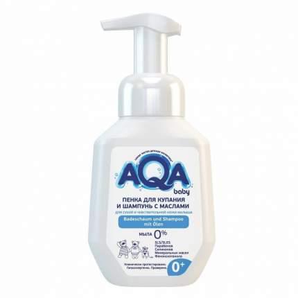 Пенка для купания и шампунь AQA baby с маслами для сухой и чувствительной кожи, 250 мл