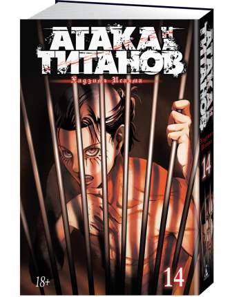 Манга Атака на титанов. Книга 14
