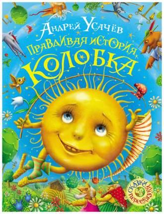 Книга Росмэн Правдивая история Колобка