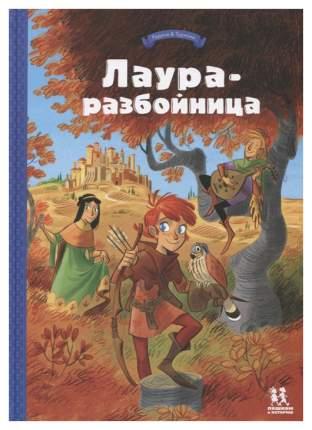 Книга Пешком в историю Лаура-разбойница: юные девы, рыцари, заговорщики и менестрели