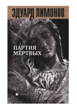 Книга мертвых 5. Партия мертвых