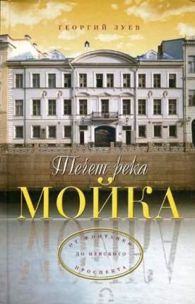Книга Течет река Мойка... От Фонтанки до Невского проспекта