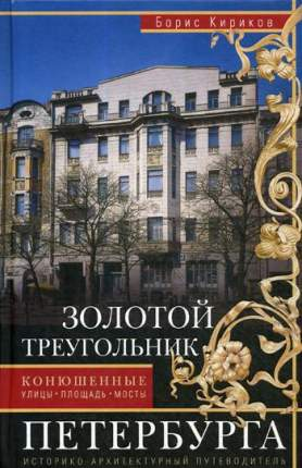 Книга Золотой треугольник Петербурга. Конюшенные улицы, площадь, мосты