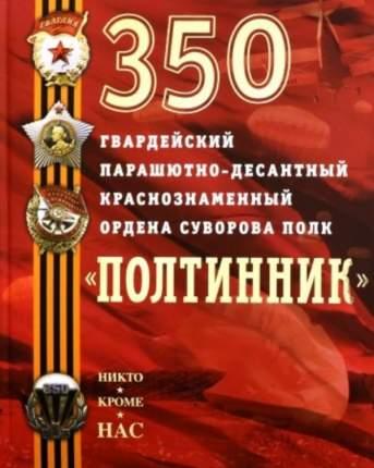 350 гвардейский парашютно-десантный Краснознаменный ордена Суворова полк