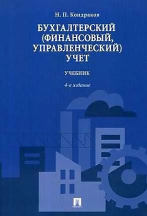 Книга Бухгалтерский (финансовый, управленческий) учет