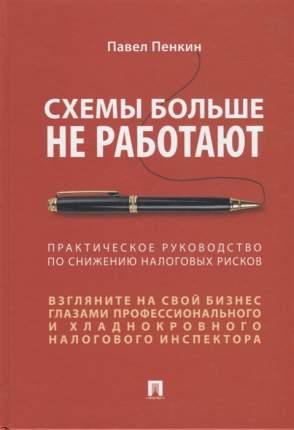 Книга Схемы больше не работают