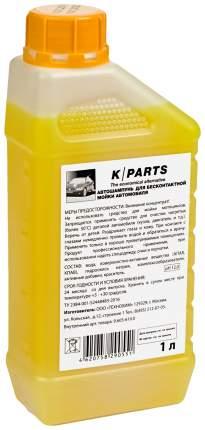 Автошампунь для бесконтактной мойки Karcher 9.605-610.0 K-Parts soft 1 л