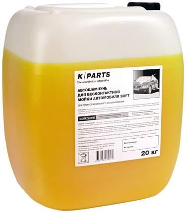 Автошампунь для бесконтактной мойки Karcher 9.605-626.0 K-Parts soft 20 л