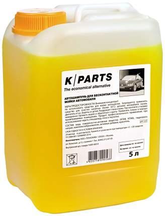 Автошампунь для бесконтактной мойки Karcher 9.605-663.0 K-Parts soft 5 л