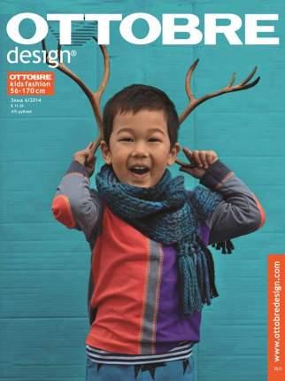 Журнал OTTOBRE design® Kids 6/2014