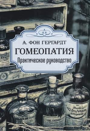 Книга Гомеопатия