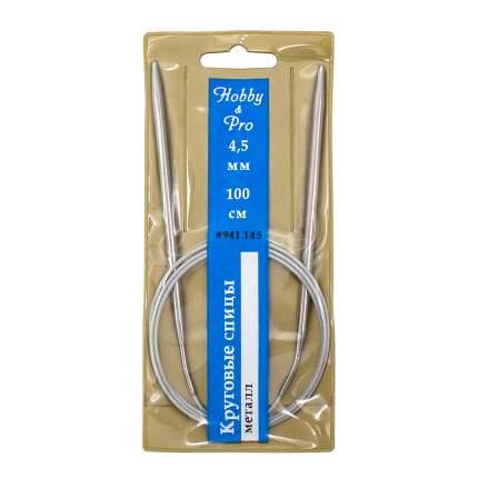 Спицы Hobby&Pro круговые металл 100см, 4,5мм  941145
