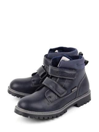 Ботинки для мальчиков Antilopa AL 202160 цв. синий р. 32