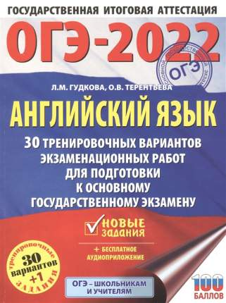 Книга ОГЭ-2022. Английский язык (60x84/8). 30 тренировочных вариантов экзаменационных р...