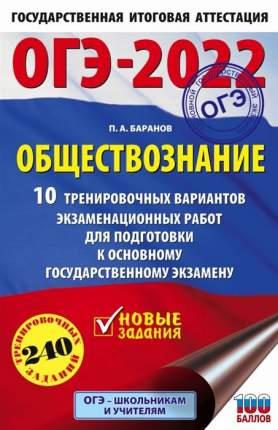 Книга ОГЭ-2022. Обществознание (60x90/16). 10 тренировочных вариантов экзаменационных р...