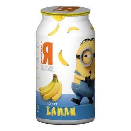 Йогурт Гадкий Я Банан двухслойный 2,5% 150 г