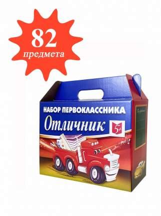 Набор первоклассника Отличник - ЛУЧШИЙ 82 предмета, мальчику