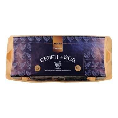 Яйцо куриное Metro Premium с селеном и йодом С1 10 шт