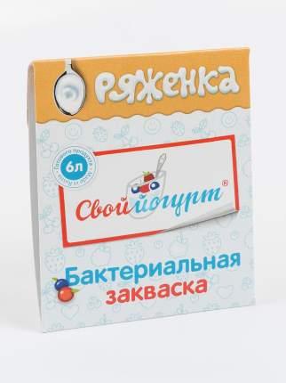 """Закваска """"Свой йогурт"""" для ряженки, конв. - 2 шт"""