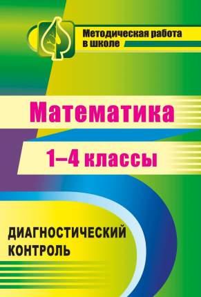 Математика. 1-4 классы: диагностический контроль