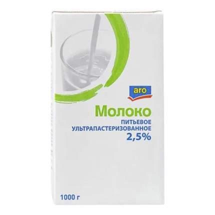 Молоко Aro 2,5% ультрапастеризованное 973 мл бзмж