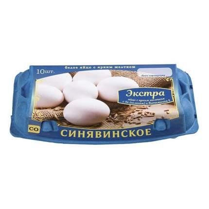 Яйцо куриное Синявинское C0 Экстра SЕ 10 шт